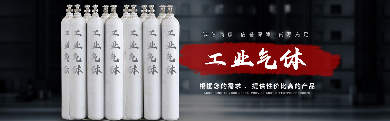 包头工业气体