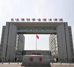 易胜博app苹果下载钢铁职业技术学院